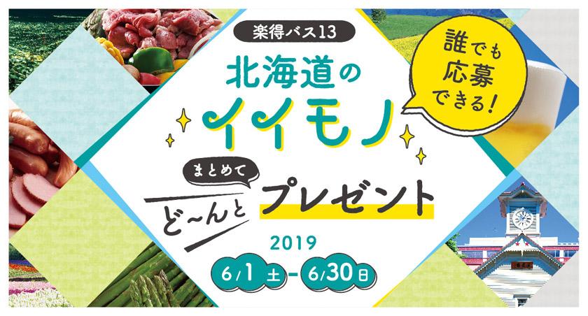 Rakutoku bus 13 Hokkaido Iimono Dawn To collectively gifts