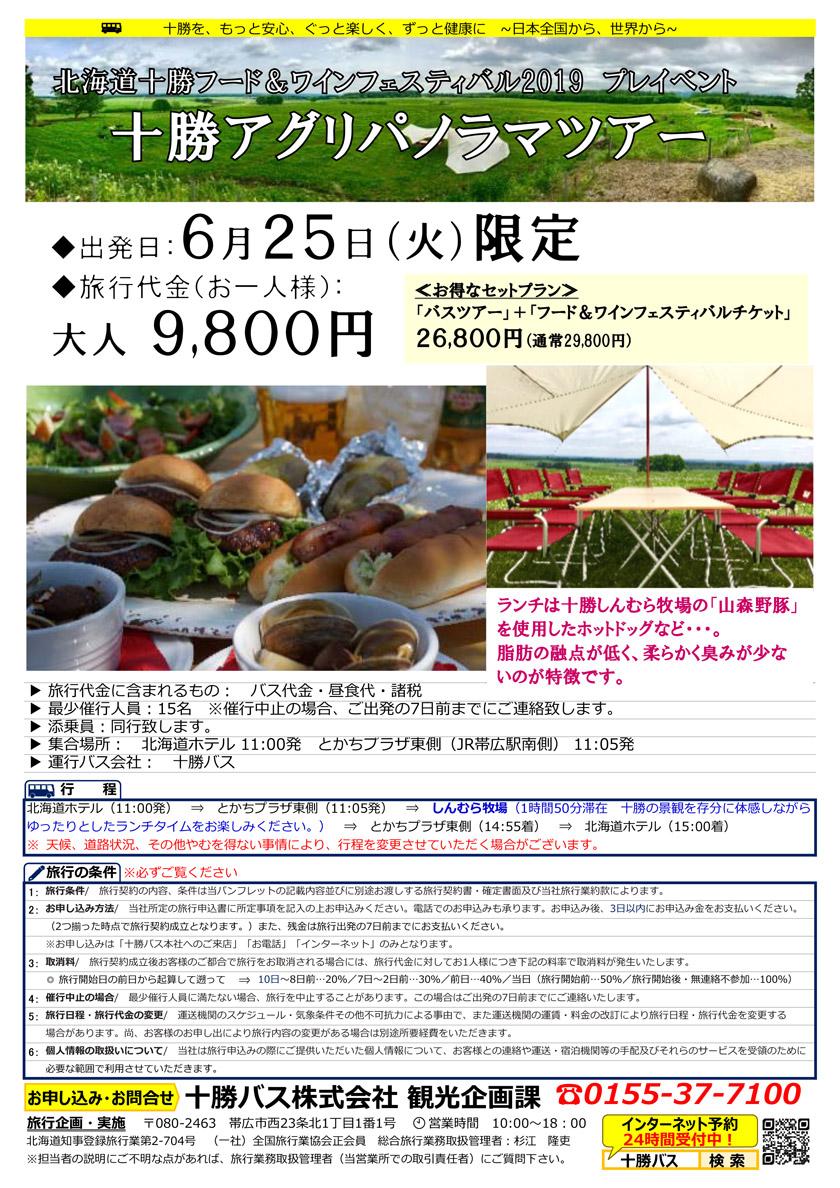 十勝農業全景遊[6月25日(火)]北海道十勝食品和葡萄酒節2019前期事件