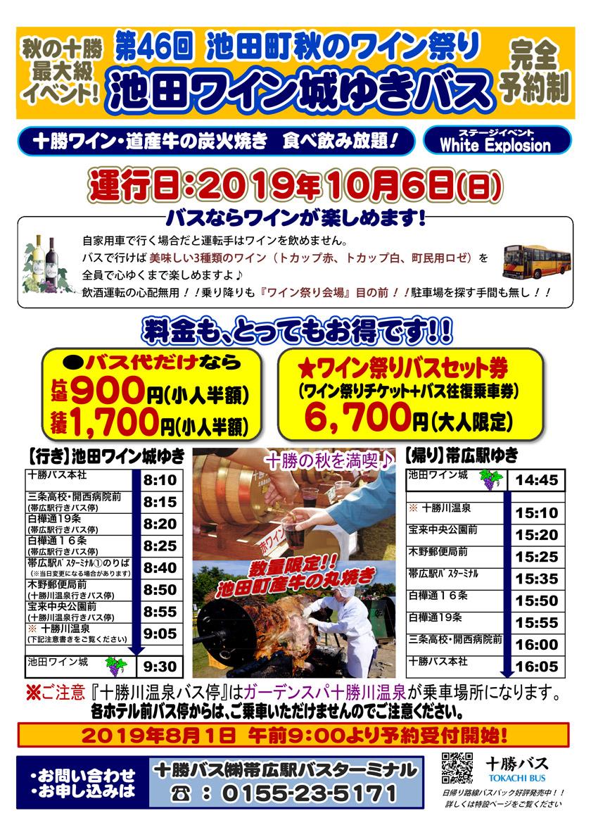 池田葡萄酒城雪總線新聞46池田秋季葡萄酒節