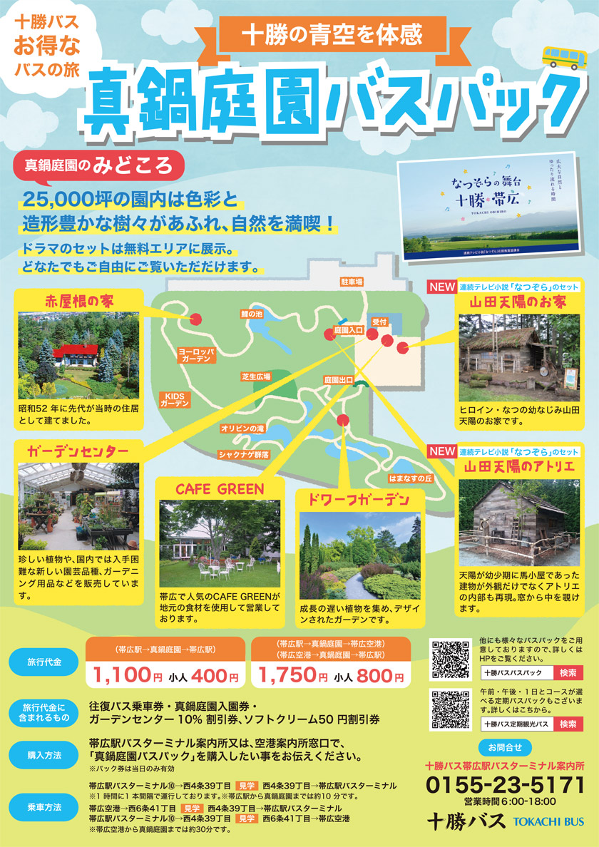 "Guidance of ""Manabe garden"" bus pack"