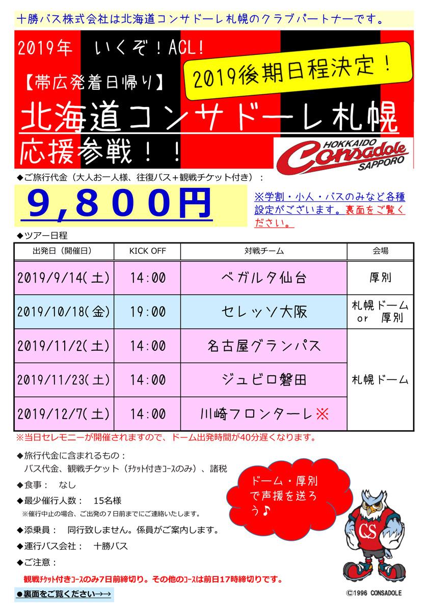 """[帶廣到達和離開的""""北海道札幌岡薩多""""支持觀光巴士2019晚"""