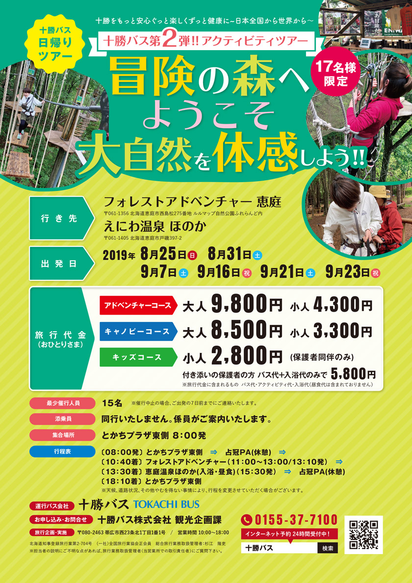 """Trying to feel the Welcome ♪ wilderness to the forest of adventure! """"Day Bus Tour"""""""