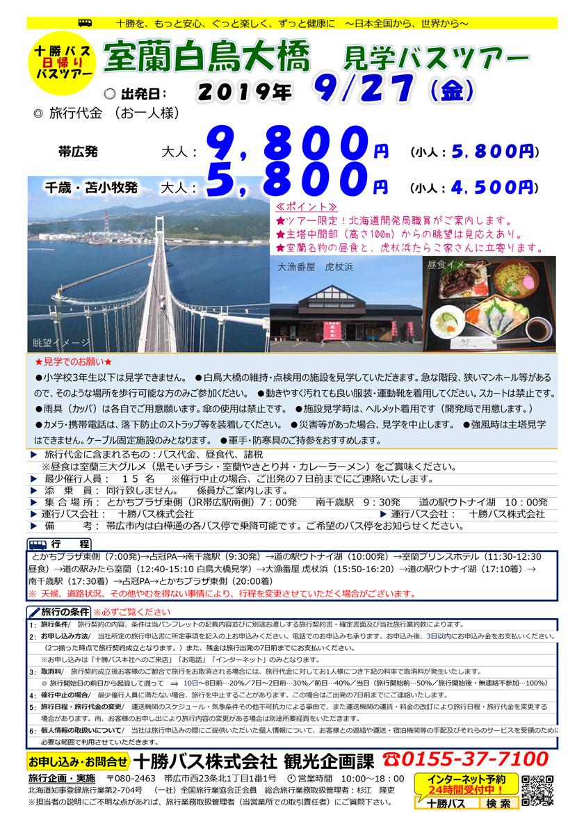 """""""室蘭天鵝橋""""旅遊觀光巴士[9月27日,(金)】"""