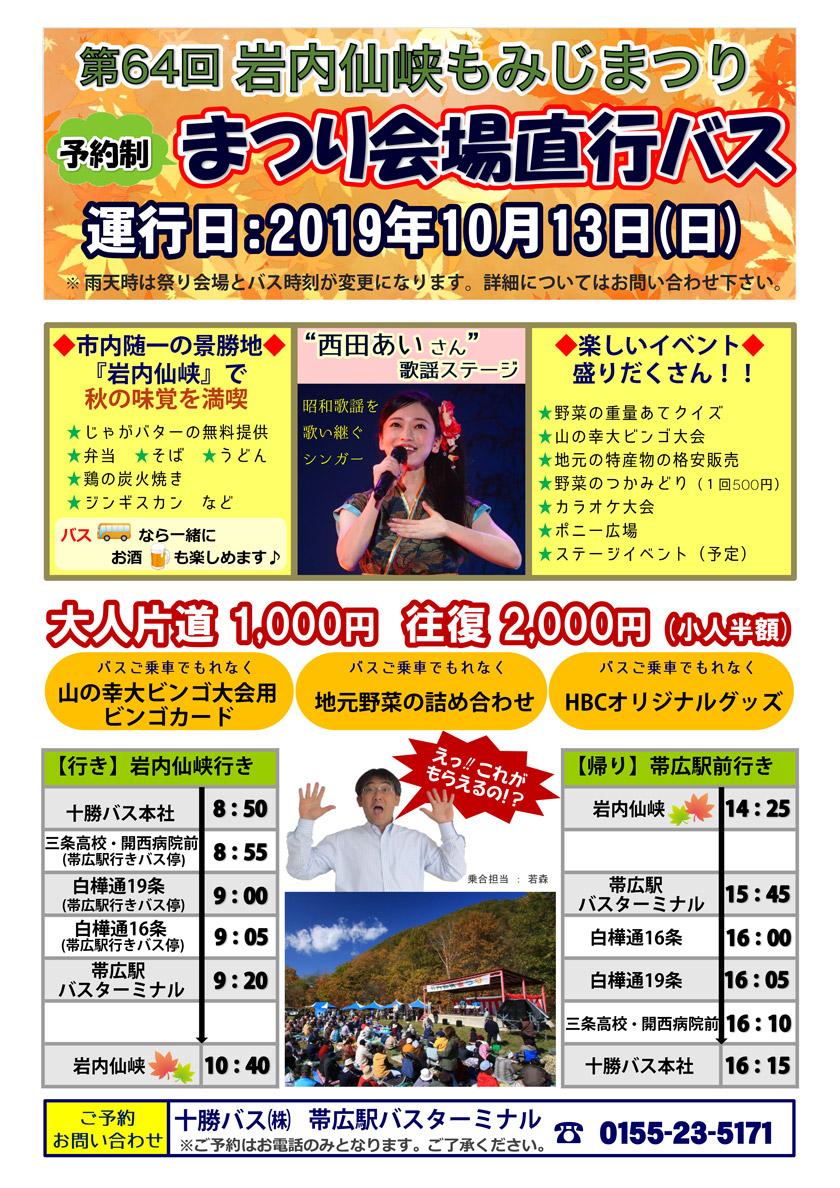 64th Iwanai Senkai Maple Festival festival venue direct bus News
