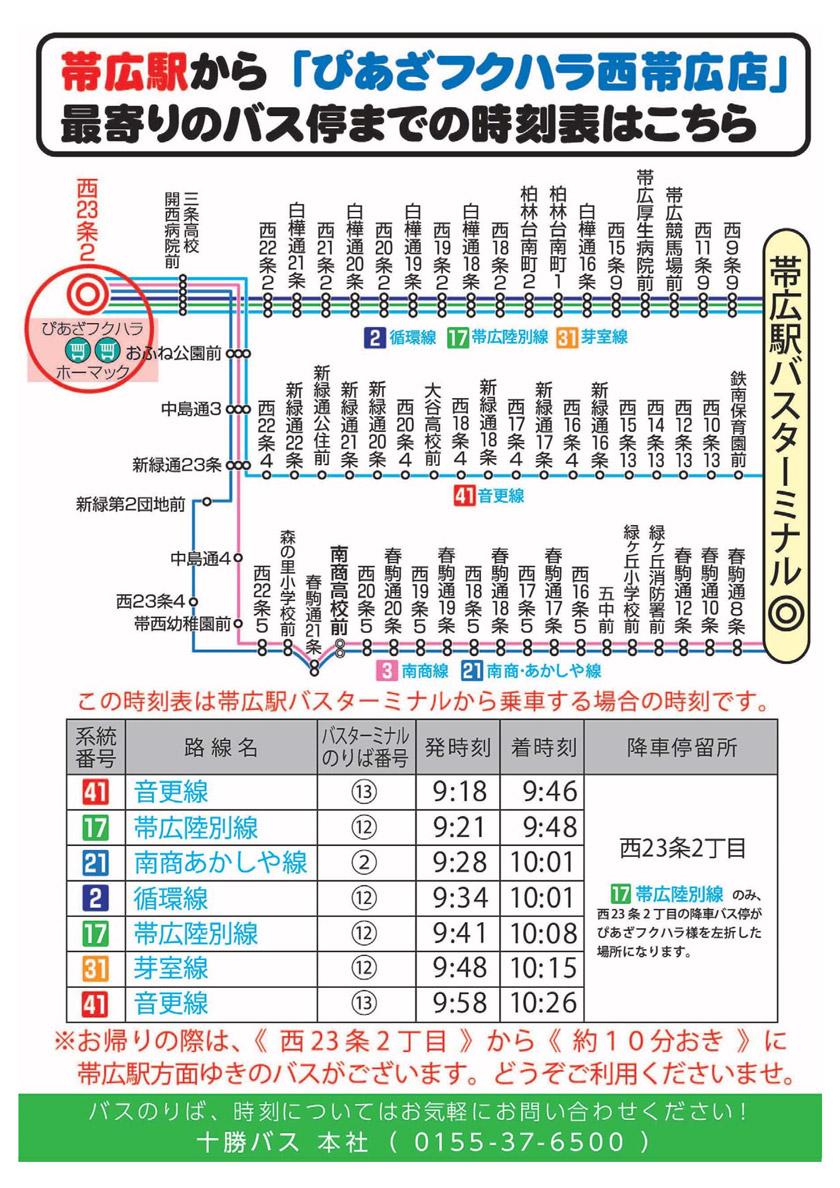 我们将举行第16届健康讲座[9月19日,(木)10:30~】