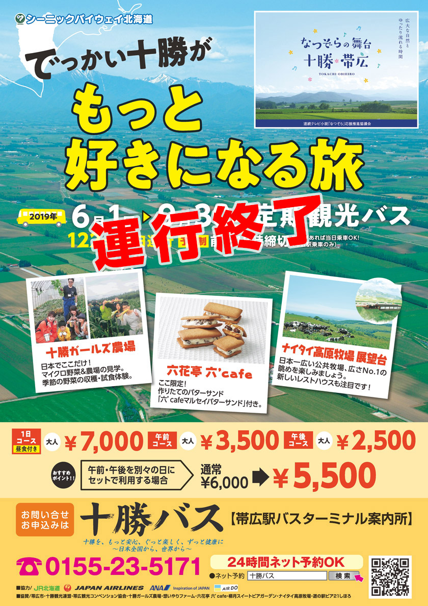 2019Year Tokachi regular tourist bus