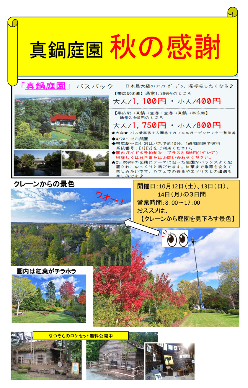 "[Manabe garden ""Thanksgiving autumn"" day trip route bus pack October 12(土)・13日(Day)・14日(祝)"