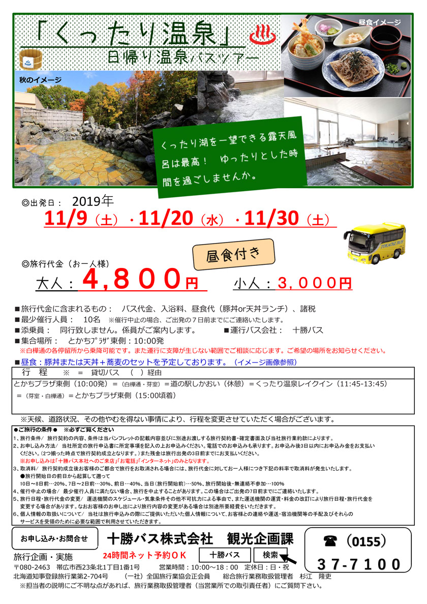 """Damn hot spring"" day spa bus tour[With lunch]"