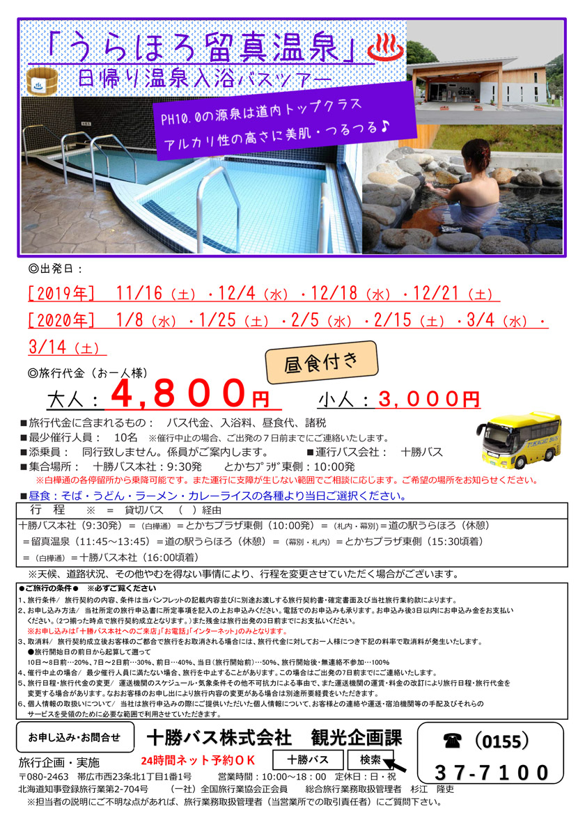 """Urahoro arsine hot spring"" day spa bus tour[With lunch]"