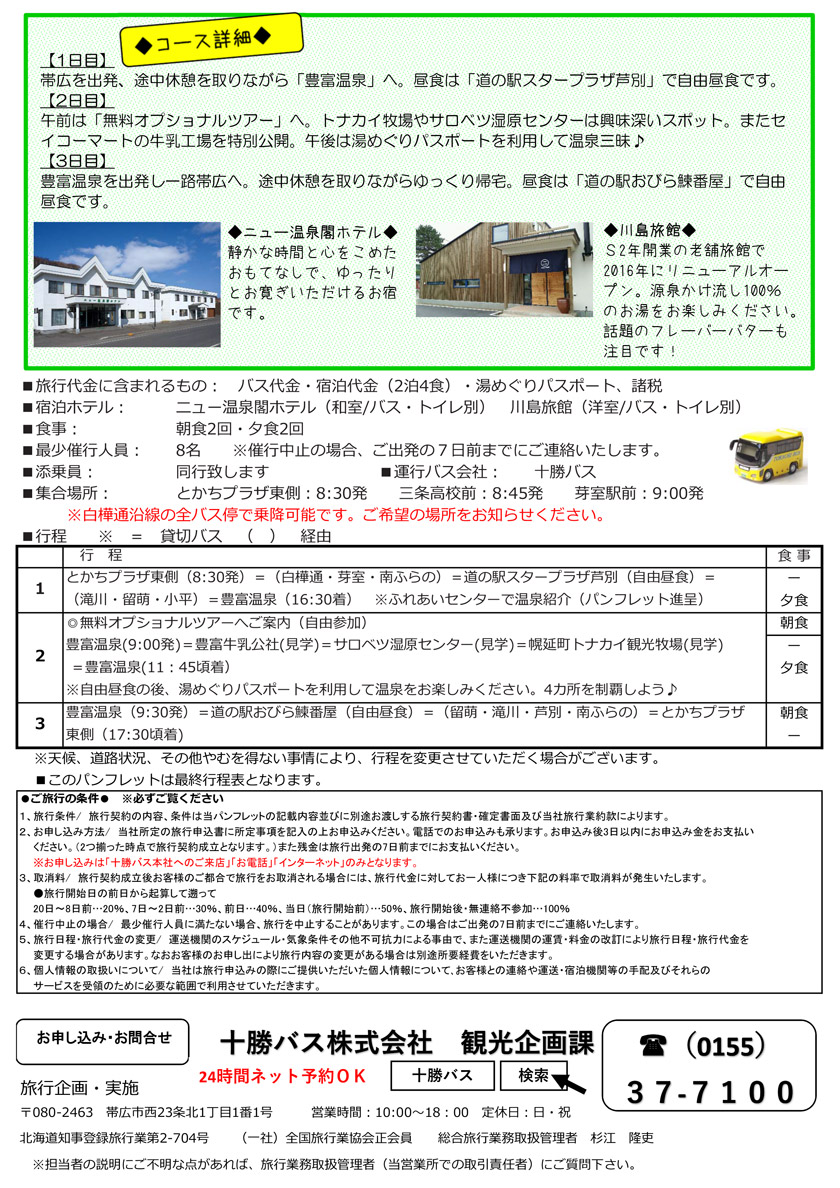 "Comfortable ""Petit watering experience."" [Obihiro arrival and departure two nights and three days] in the hot springs, abundant hot springs of Japan's northernmost"