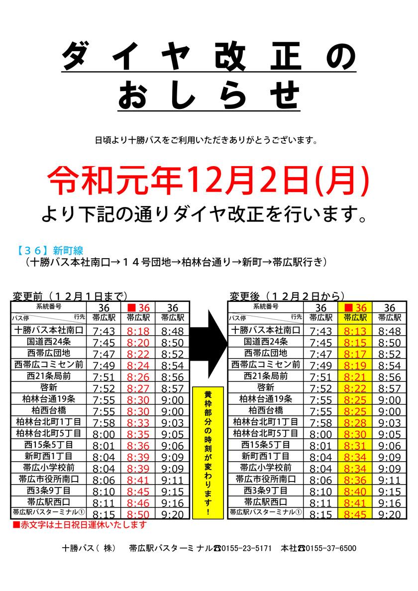 時刻 表 バス 十勝 十勝バスの時刻表と路線図を攻略しよう!