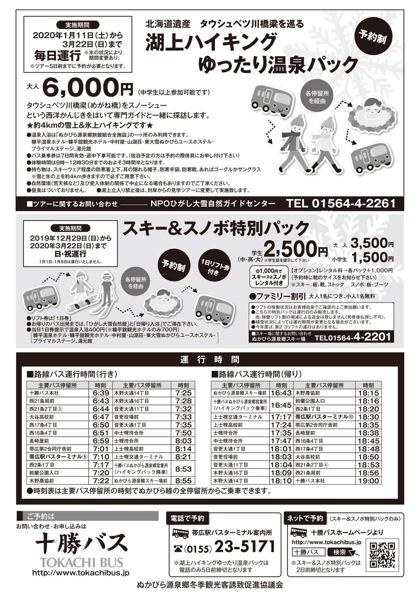 2020年冬の「ぬかびら源泉郷バスパック」