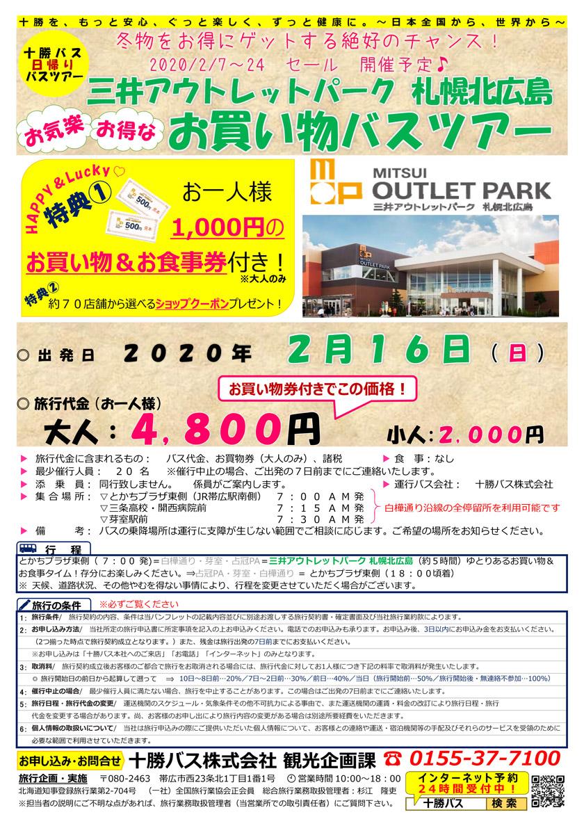 三井アウトレットパーク 札幌北広島 お買い物バスツアー【2020年2月16日(日)】