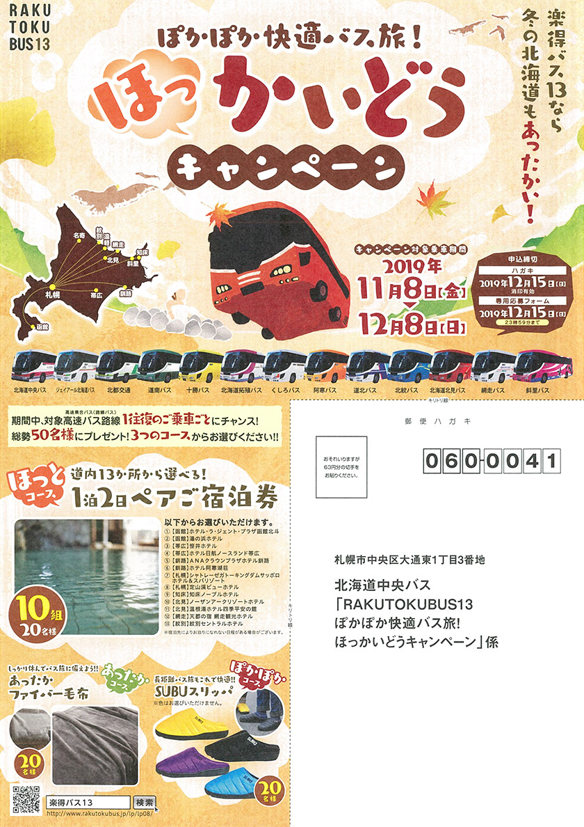 따끈 따끈 편안한 버스 여행 홋카이도 캠페인 楽得 버스 13