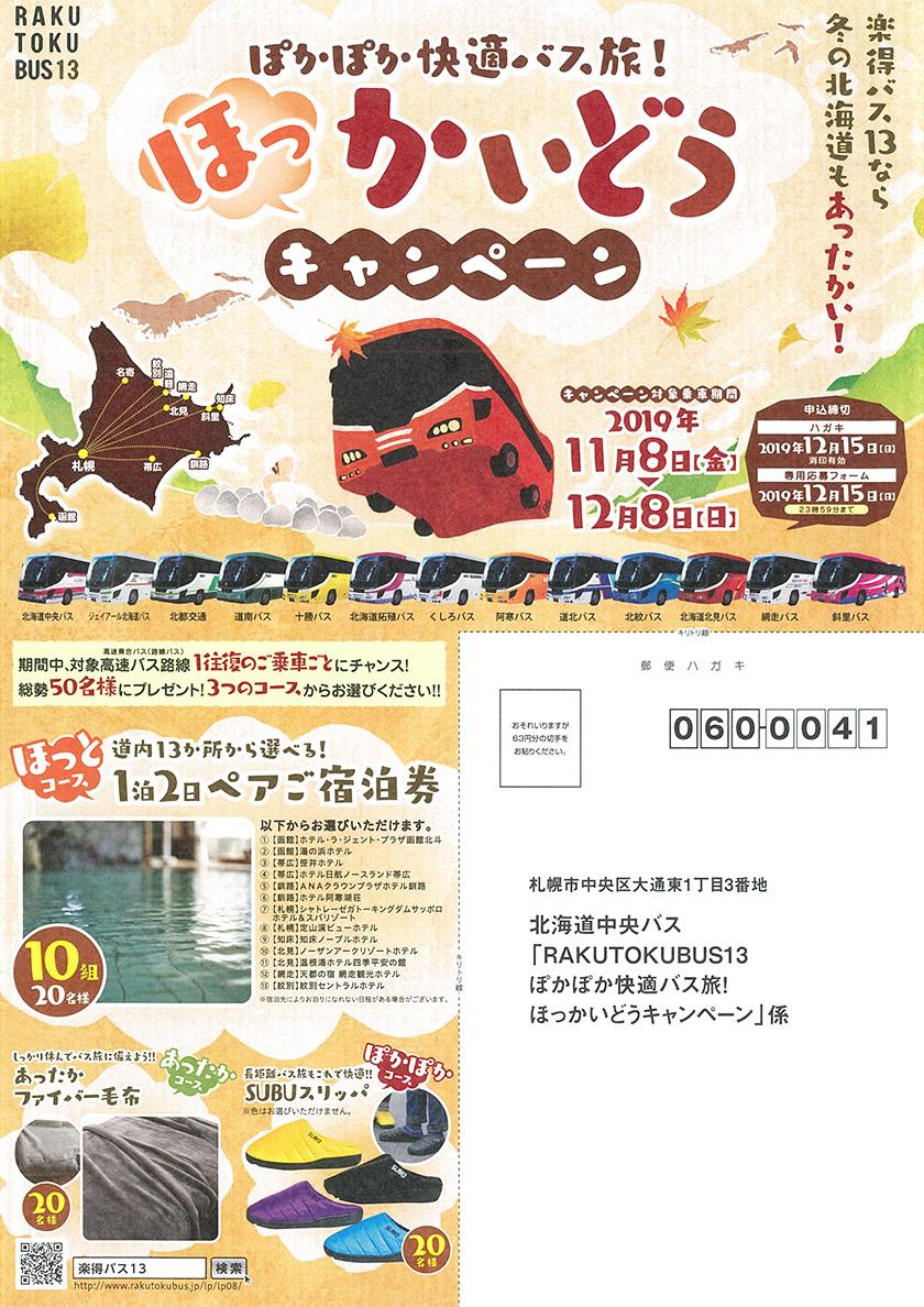 Warm comfortable bus journey Hokkaido campaign Rakutoku bus 13