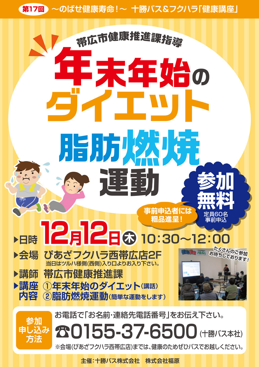 We will hold the 17th health lecture [December 12,(Wood)10:30~】