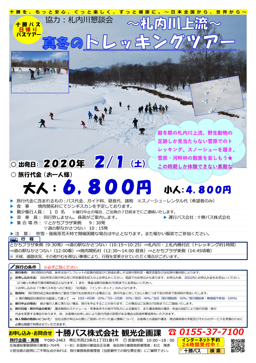[Satsunai river upstream]Midwinter of trekking tour [February 1(土)】