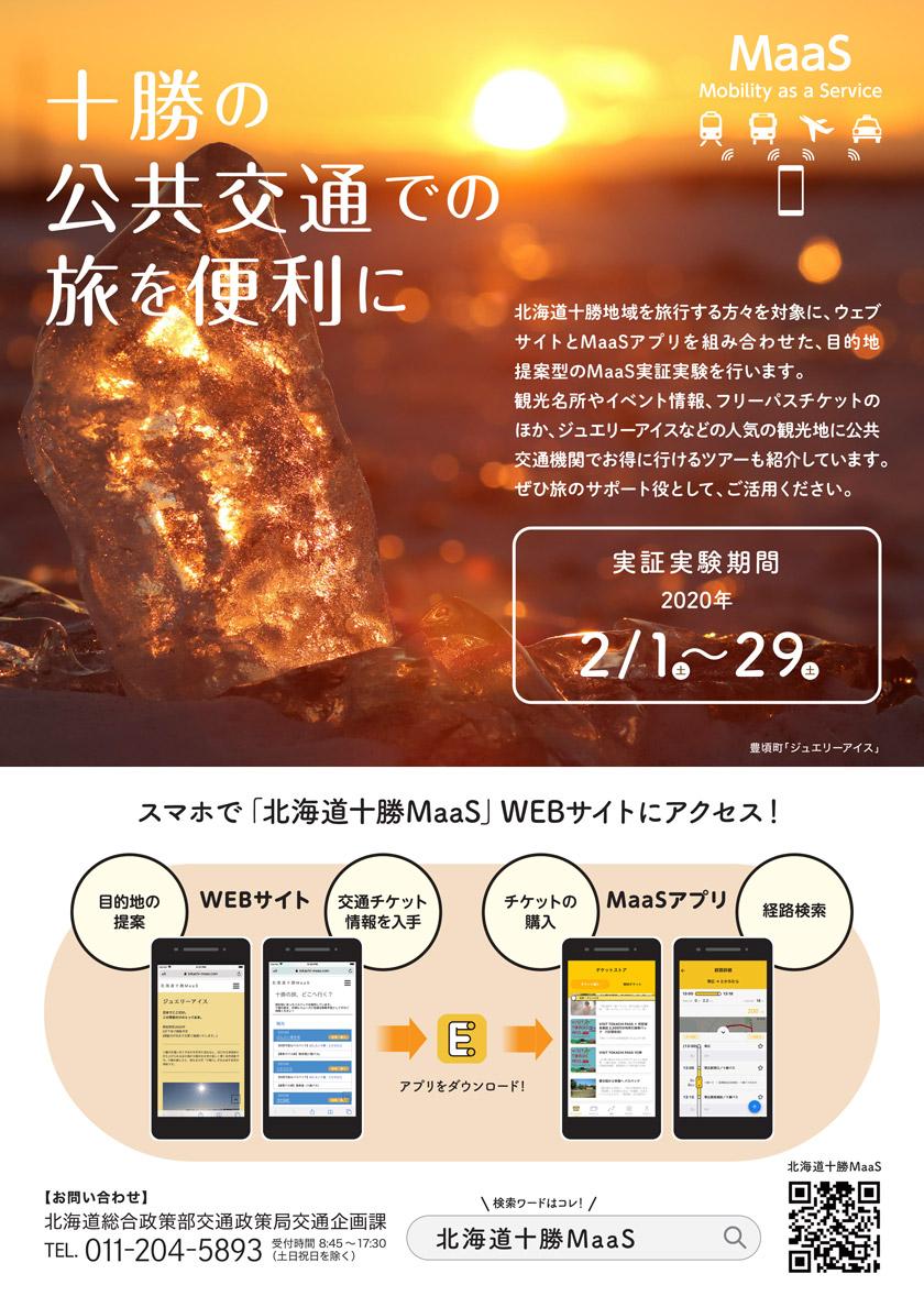 北海道十勝MaaS 実証実験(第2弾)のお知らせ
