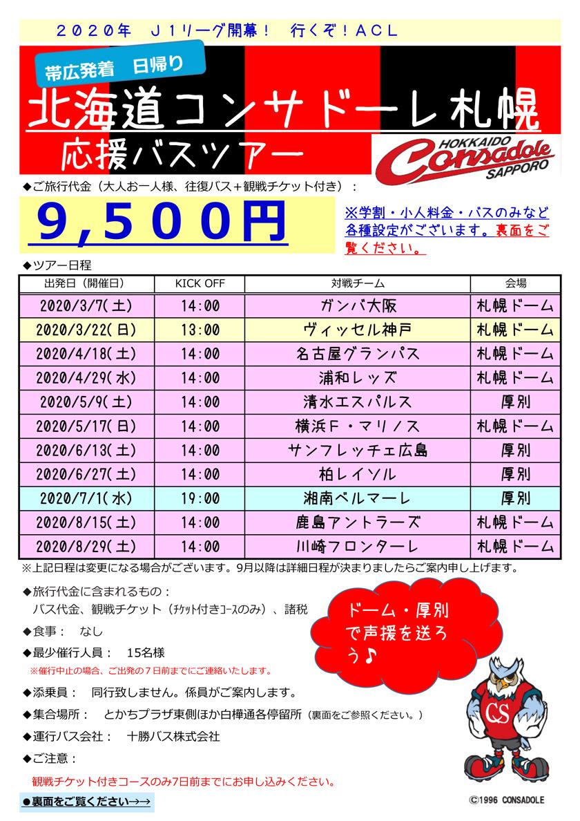 """[帶廣到達和離開的""""北海道札幌岡薩多""""支持巴士之旅2020"""