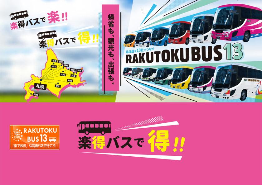 Rakutoku总线13