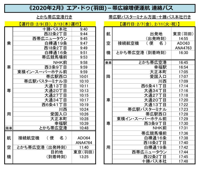 """""""2020 년 2 월""""에어 드(하네다)- 오비 히로 선 증편 운항 연락 버스"""