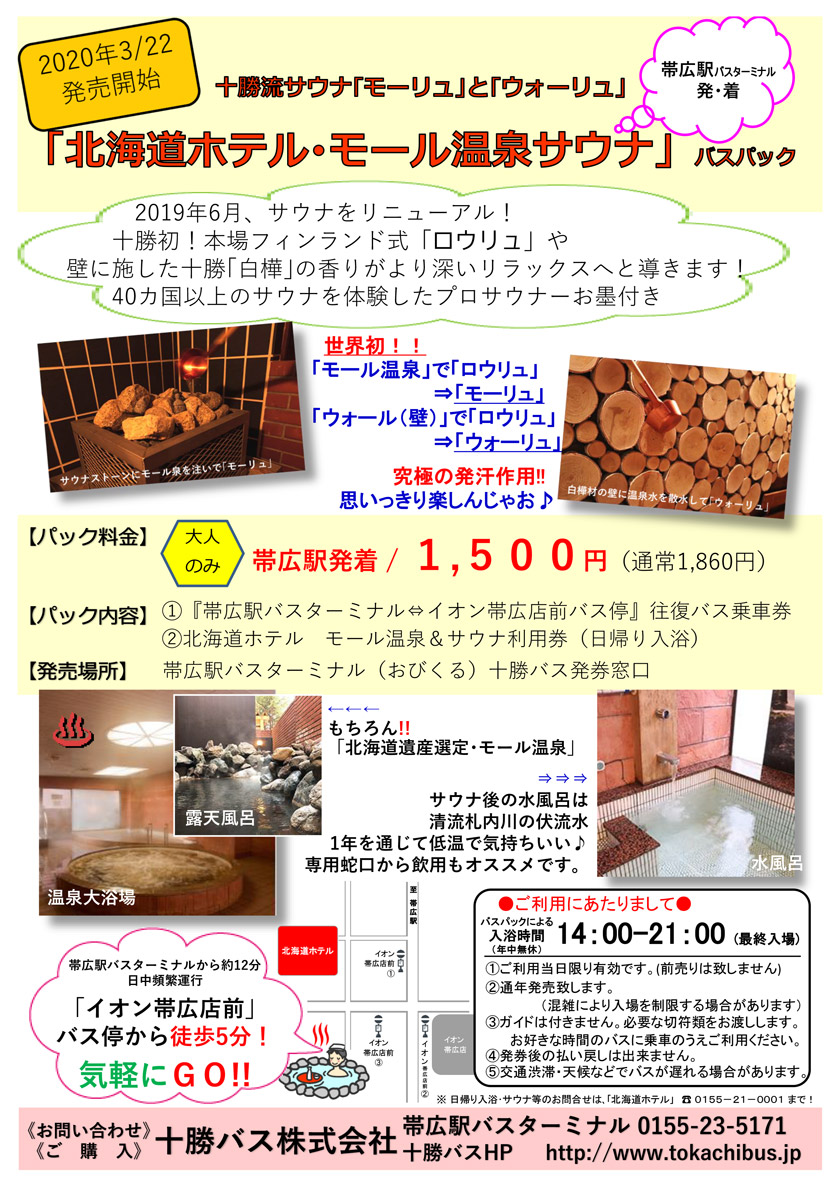 "For the launch of ""Hokkaido Hotel Mall hot spring sauna"" (day trip bus pack)"