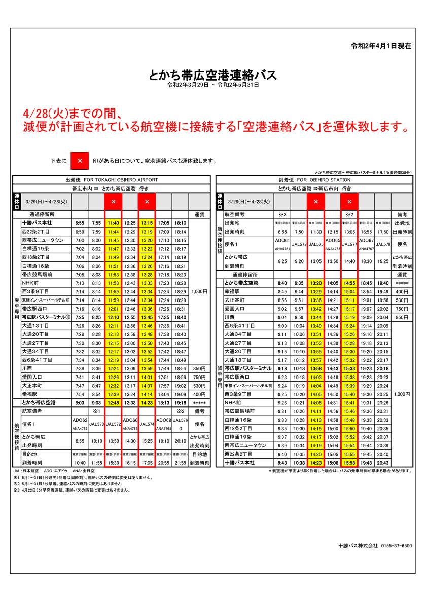 [4 월 1 일 갱신] 감편 계획되어있는 항공기의 '공항 셔틀 버스'운행의 소식 ~ 4 / 28(火)まで