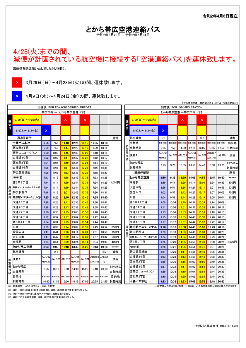 """Along with the announcement of reduced flight plan according to the Air Do flights、We will add a suspended service flights """"airport shuttle bus"""" to connect。"""