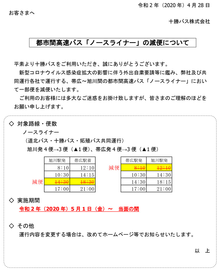 Asahikawa Obihiro Line Intercity Bus Reduction (from May 1 for the time being)