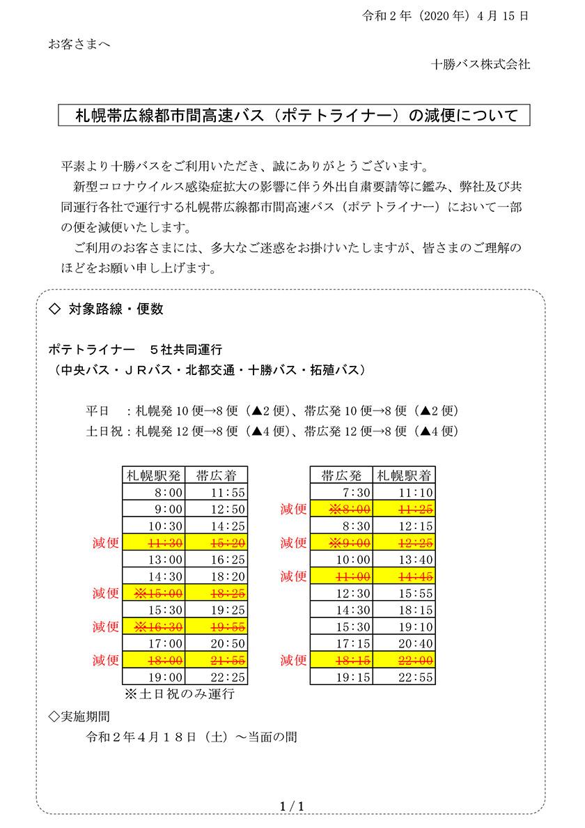 札幌帯広線都市間高速バスの減便について