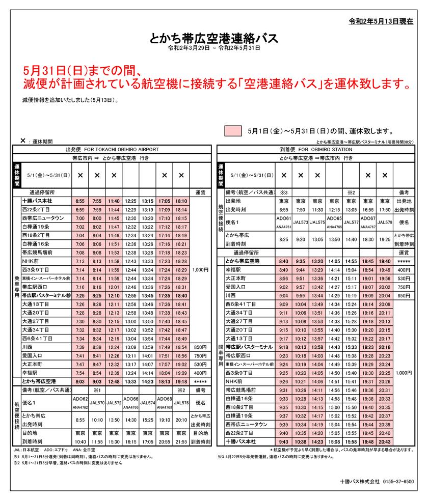 【5月13日更新】「空港連絡バス」追加減便のお知らせ