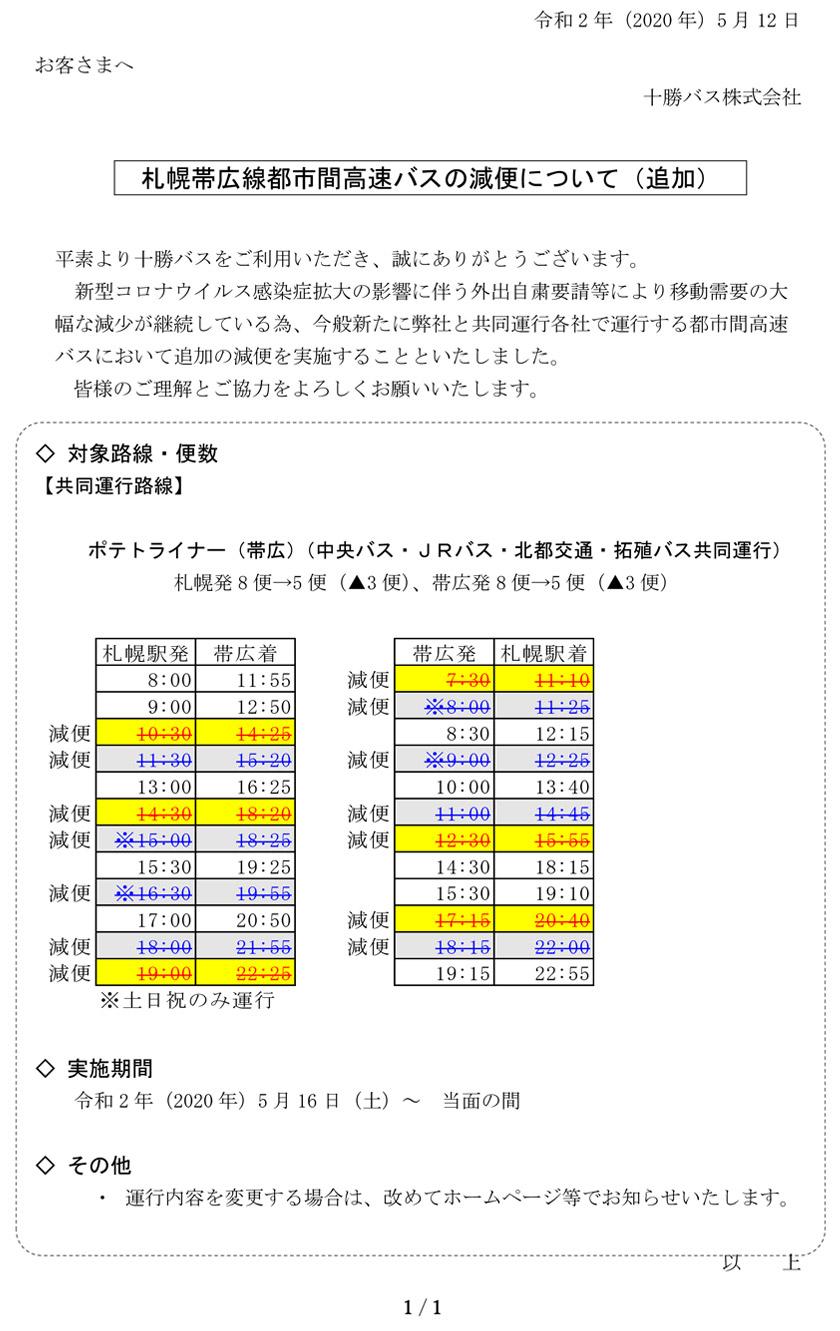 札幌帯広線都市間高速バスの減便について(5/16~当面)