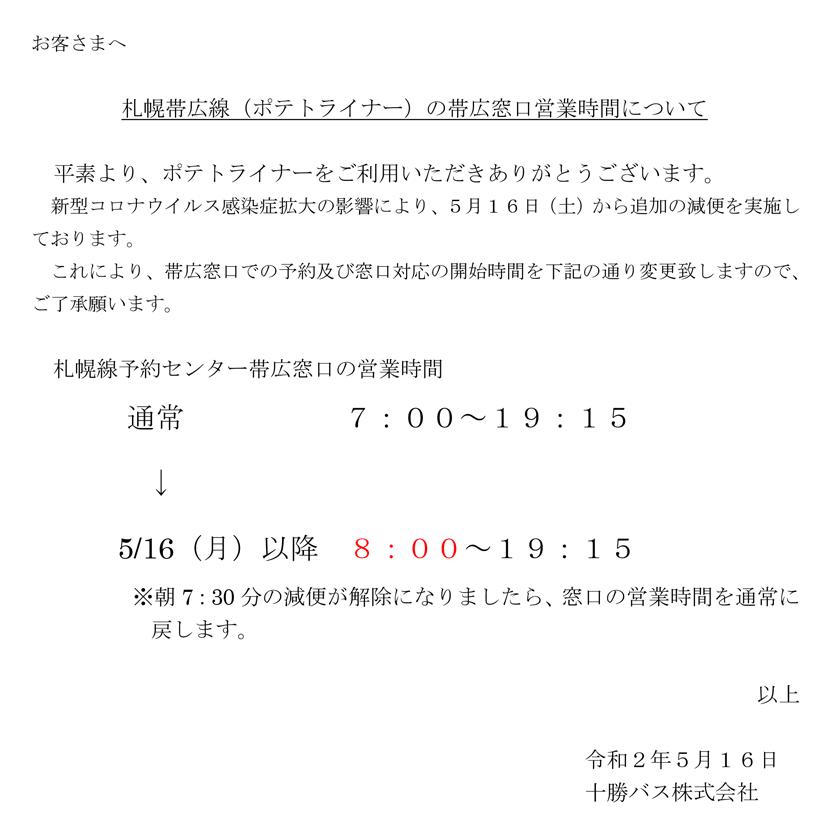 札幌帯広線(ポテトライナー)の帯広窓口営業時間について