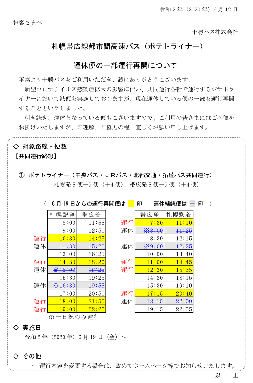 [From June 19th] Regarding the resumption of some operations of the Sapporo Obihiro Line Intercity Express Bus (potato liner)