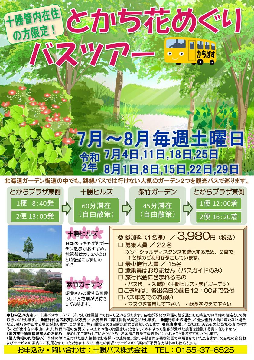 [Limited to residents of Tokachi area] Tokachi flower tour bus tour