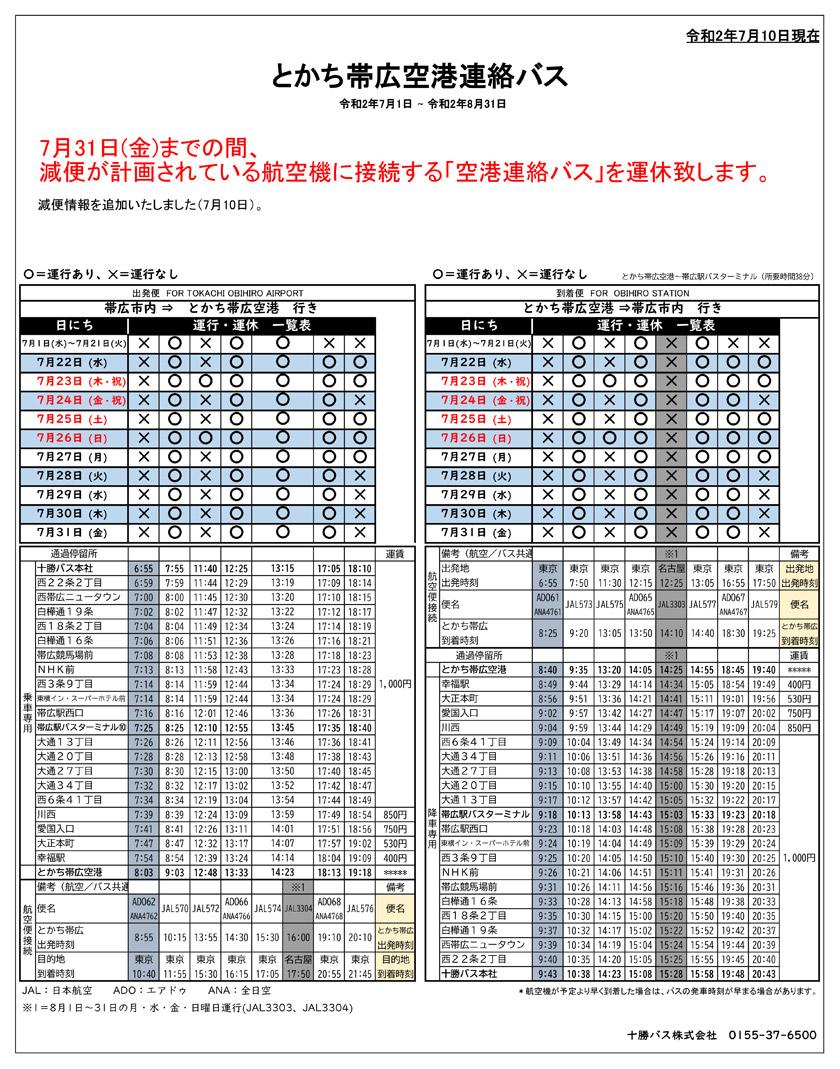【7月1日~31日】「空港連絡バス」追加減便のお知らせ