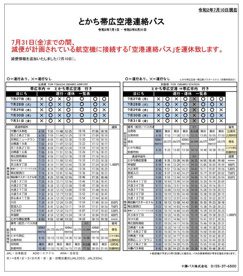 """[July 1st to 31st] Notice of additional flights for """"Airport Communication Bus"""""""