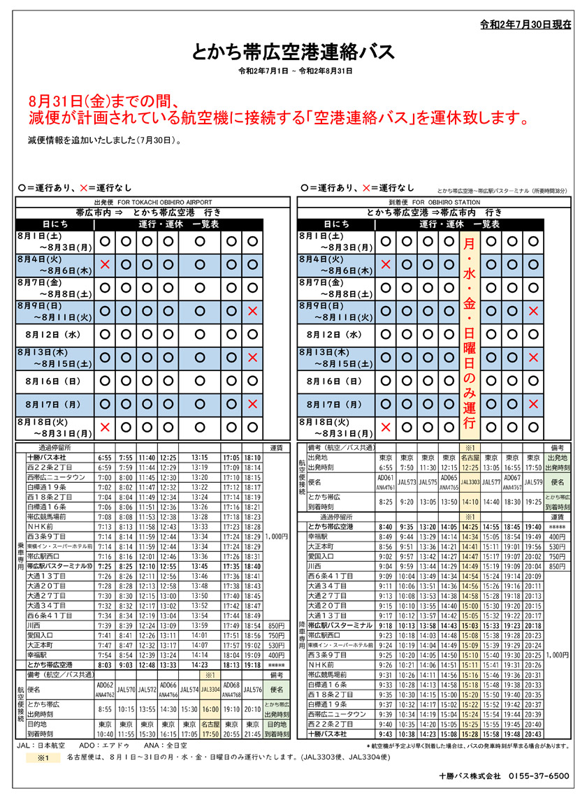 """[August 1st to 31st] Notice of additional flights for """"Airport Communication Bus"""""""
