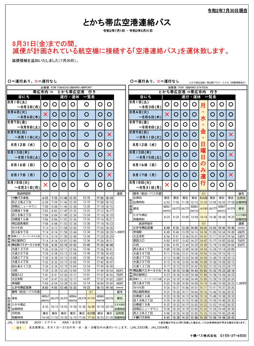 【8月1日~31日】「空港連絡バス」追加減便のお知らせ