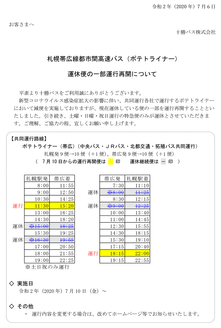 [From July 10th] Regarding the resumption of some operations of the Sapporo Obihiro Line Intercity Express Bus (Potato Liner)