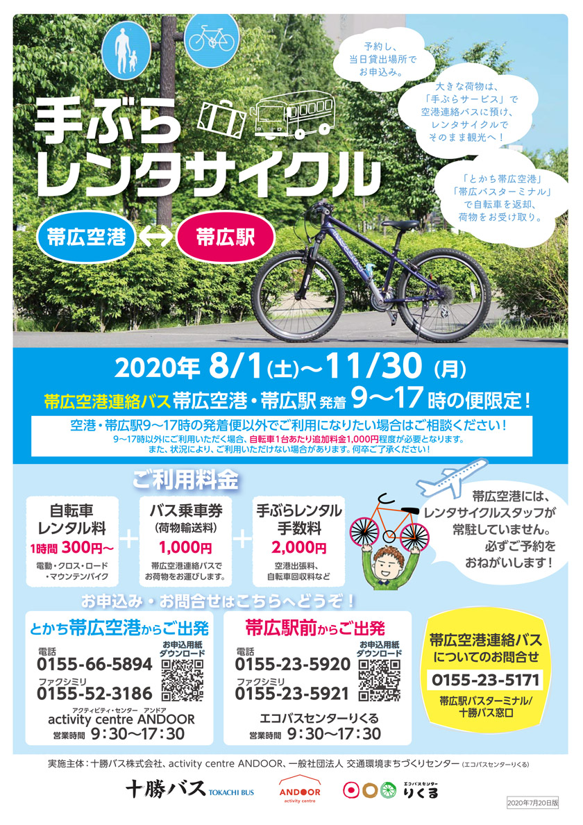 [Obihiro Airport ⇔ Obihiro Station] Hand-held bicycle rental[8月1日(土)~ November 30(Month)]