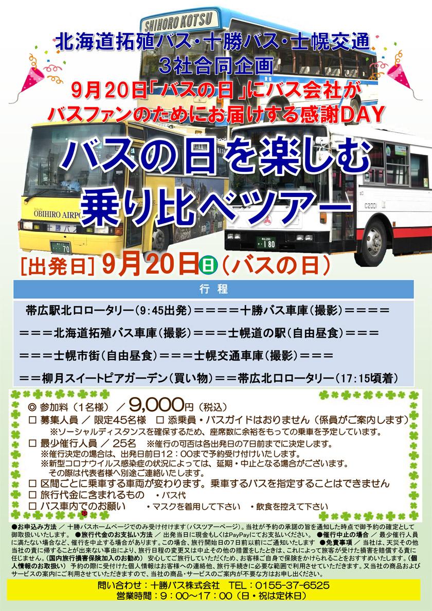 버스의 하루를 즐길 타고 비해 투어 [9 월 20 일(일)】