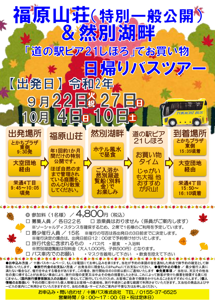 당일 버스 투어 '후쿠하라 산장 & 然別 호반'미치 노 에키 피어 21 시호로 쇼핑