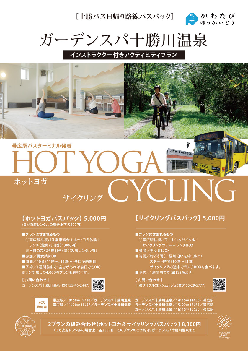 Garden Spa Tokachigawa Onsen activity plan with instructor [hot yoga/cycling]