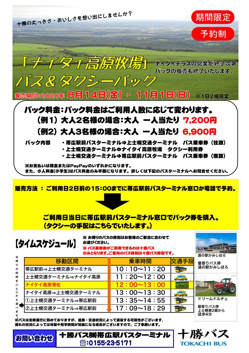 『ナイタイ高原牧場』バス&タクシーパック