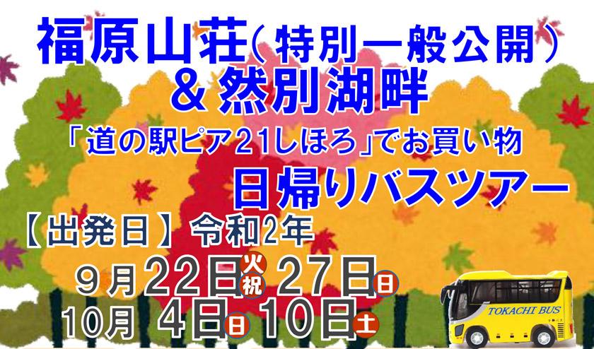 日帰りバスツアー『福原山荘&然別湖畔』道の駅ピア21しほろでお買い物