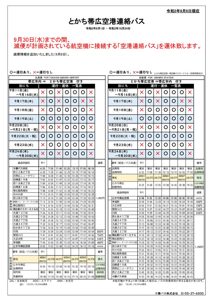 [9月11日至30日]關於減少機場巴士服務的通知