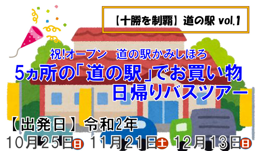 【十勝を制覇 道の駅vol1】5ヵ所の道の駅でお買い物