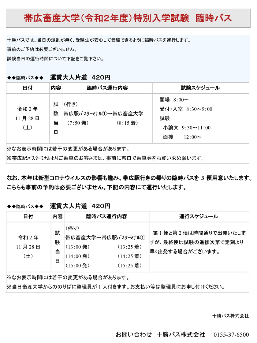 Obihiro University of Agriculture and Veterinary Medicine (Reiwa 2nd year) Special Entrance Examination Special Bus Information [November 28]