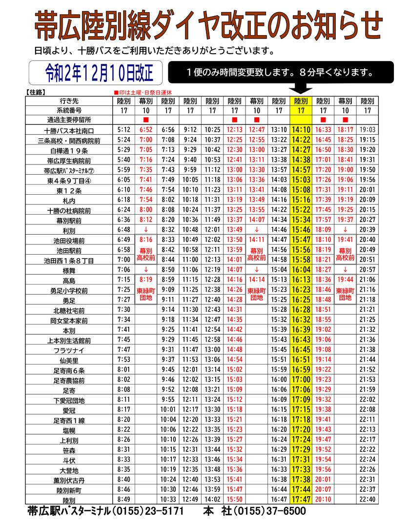 带广陆别线时间表变更通知[12月10日](木)】